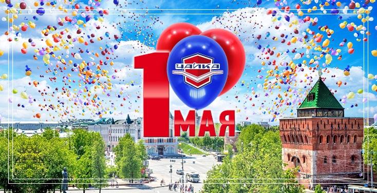 Поздравляем с 1 мая!