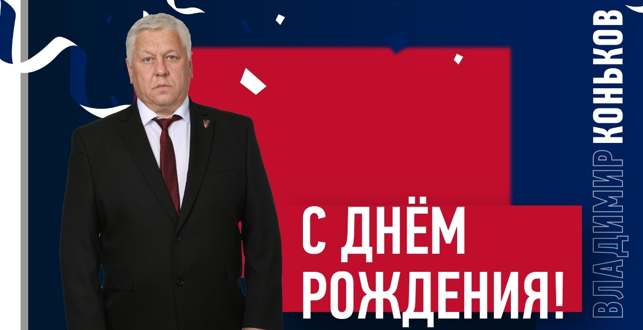 С Днем рождения, Владимир Валерьевич!